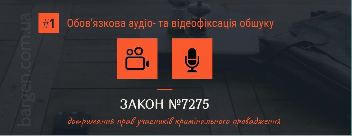 закон, що передбачає обов'язкову аудіо- та відеофіксацію обшуку