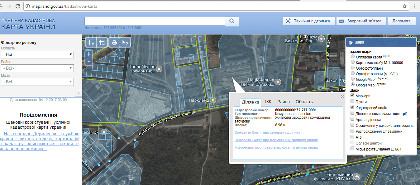 Як перевірити забудовника - публічна кадастрова карта