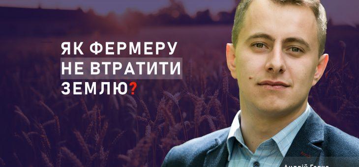 Як фермеру не втратити свою землю?