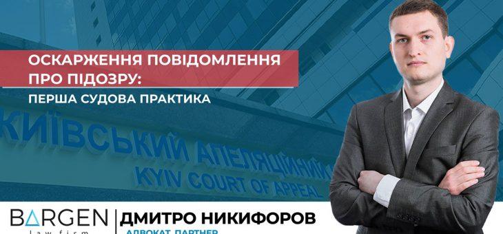 Оскарження повідомлення про підозру: перша судова практика
