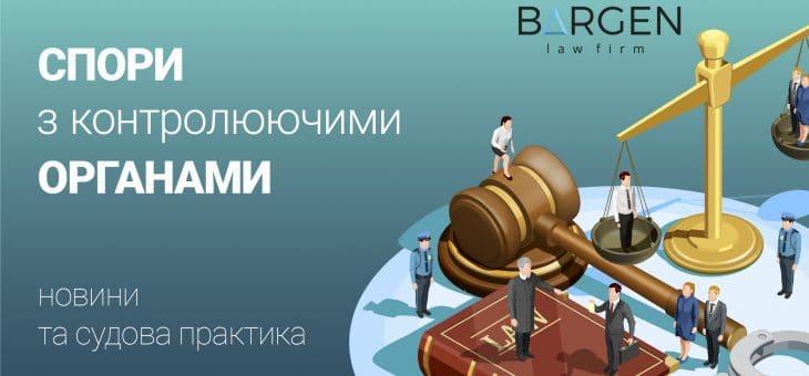 Спори з контролюючими органами. Новини і судова практика. Випуск 2