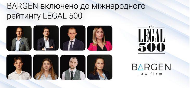 Bargen включено до міжнародного рейтину The LEGAL 500